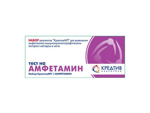 Тест для выявления амфетамина в моче