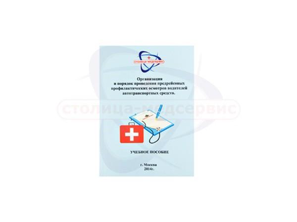 Учебное пособие по организации профилактических осмотров водителей автотранспортных средств