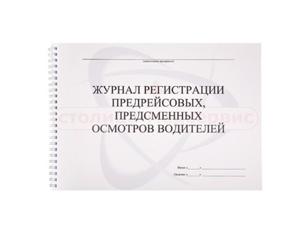 Журнал регистрации предрейсовых (предсменный) осмотров водителей